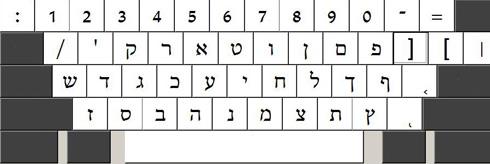 un teclado hebreo